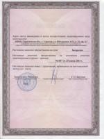 Лицензия Министерства культуры Российской Федерации
