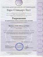 Сертификат Евро-Стандарт-Тест